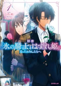 """Dear Us Who Used to be """"The Ice Knight and The Failure Princess by Yairo Suzu"""